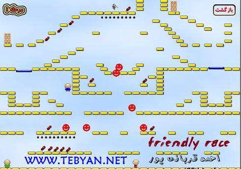 بازی دوستانه، Friendly Race