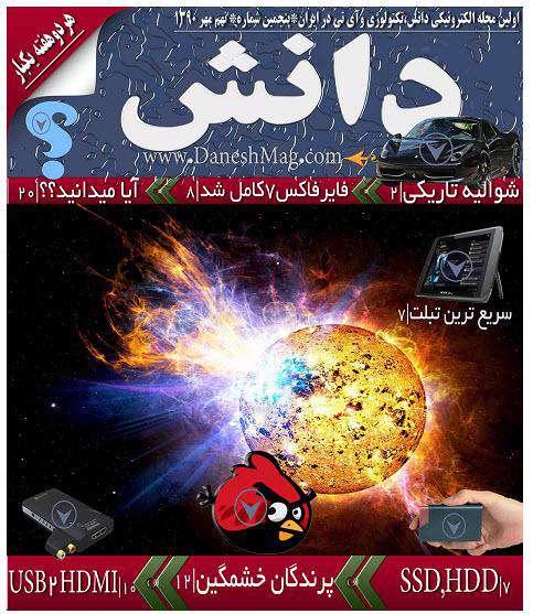 مجله الکترونیکی دانش شماره 5