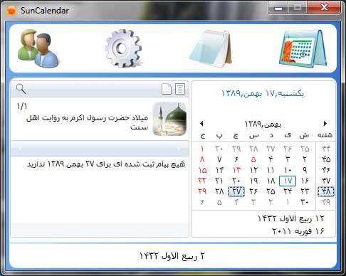 تقویم شمسی (خورشیدی) SunCalendar 6.5.2