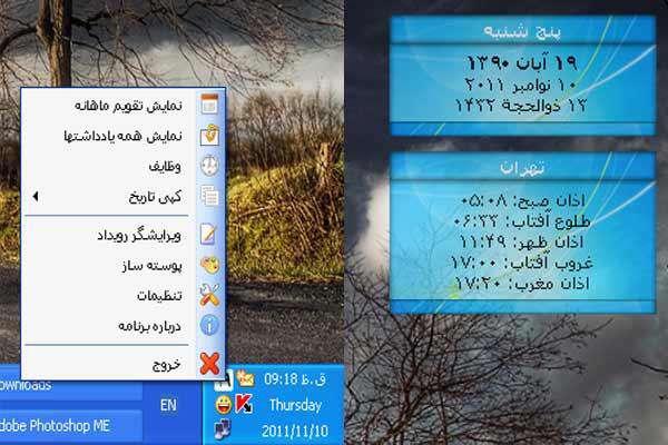 تقویم خورشیدی (جلالی) Jalali Calendar v1.4.4
