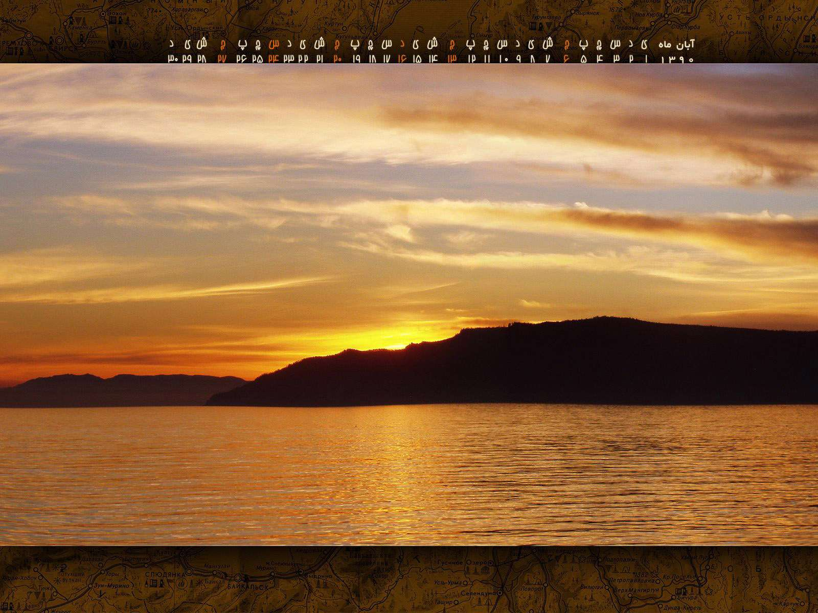 تم زیبا ویندوز سون تصاویر زیبای طبیعت، سری شصت و شش