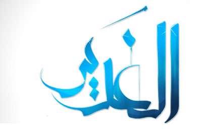 تواشیح عید سعید غدیر