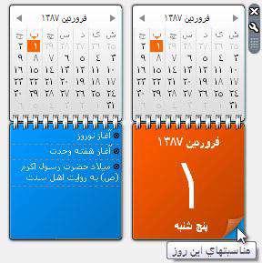 تقویم شمسی (گدجت) GitaCalendar 1.3.0.2