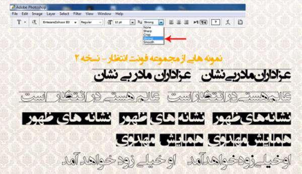 مجموعه فونتهای فارسی انتظار نسخه 2.0