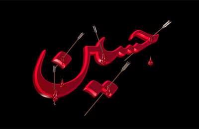 ده کلیپ نماهنگ حسینی - سری 2