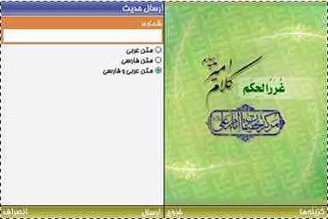 نرم افزار موبایل غرر الحکم (کلام امیرالمومنین) - جاوا