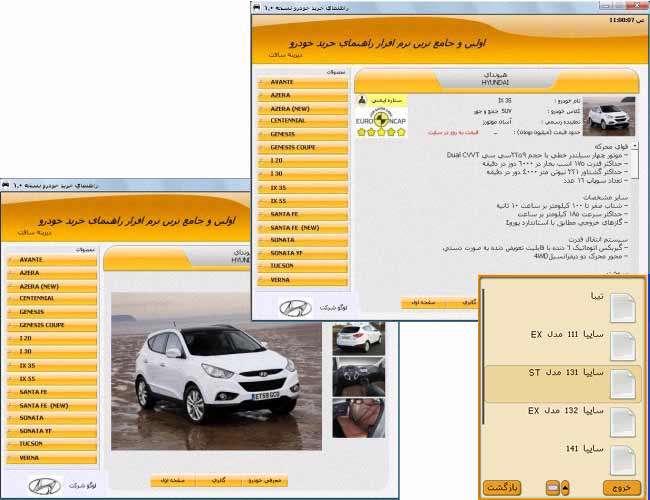 نرم افزار راهنمای خرید خودرو فارسی (نسخه کامپیوتر و موبایل)