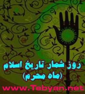 روز شمار تاریخ اسلام ویژه ماه محرم