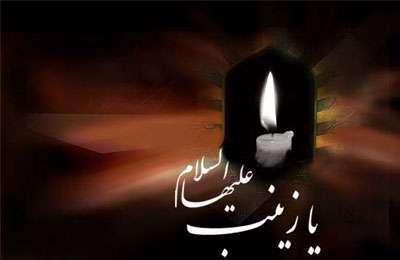 ده نوحه ی در بیان مصائب حضرت زینب کبری(س)