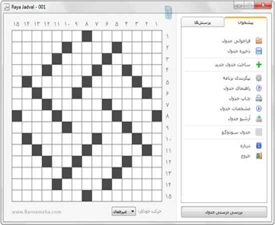 جدول کلمات متقاطع فارسی و سودوکو در رایانه با Raya Jadval 3.0