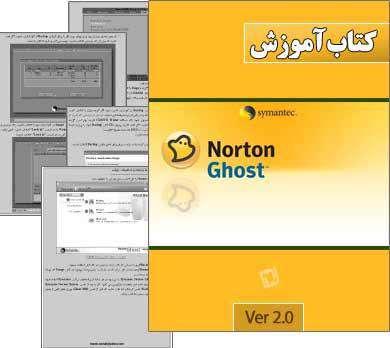 کتاب آموزش Norton Ghost - نصب مجدد ویندوز با کلیه نرم افزارها در 5 دقیقه