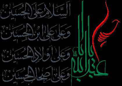زیارت عاشورا با صدای حاج سعید حدادیان
