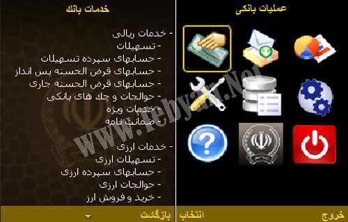 نرم افزار همراه بانک سپه نسخه 2