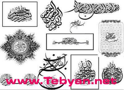 مجموعه ای از تصاویر بسم الله الرحمن الرحیم