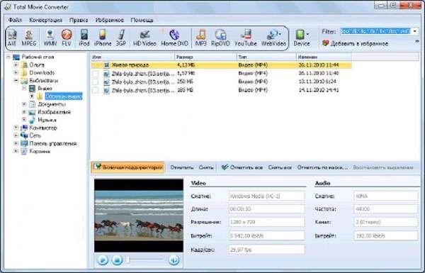 تبدیل انواع فایل تصویری با Coolutils Total Movie Converter v3.2.0.152