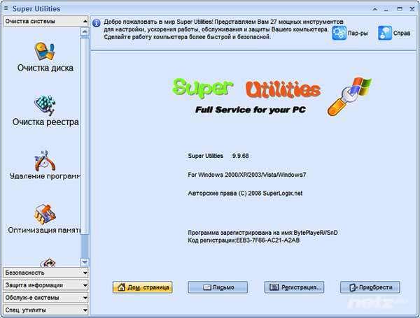 بهینه سازی و افزایش کارایی سیستم با Super Utilities Pro v9.9.68