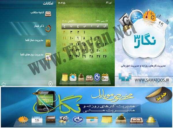 نرم افزار موبایل نگار 3 نسخه رایگان ( تقویم 90 به همراه ادعیه،قبله نما،هواشناسی و غیره)