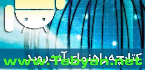 کتاب الکترونیک راهنمای آندروید به زبان فارسی