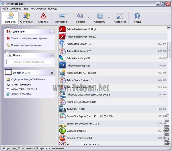 حذف و پاکسازی نرم افزار با Uninstall Tool 3.0.1 Build5219 Final