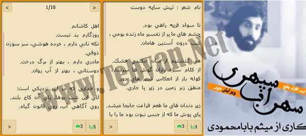 کتاب موبایل آثار و اشعار سهراب سپهری
