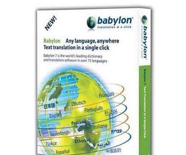 Babylon Pro 9.0.4  r10 - فرهنگ لغت