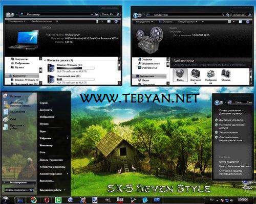 پوسته (تم) جدید و زیبا مخصوص ویندوز سون، SX-5 Seven Style – Theme for Windows7