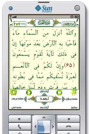 قرآن تبیان نسخه فونتی صوتی پرهیزگار