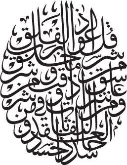 طرح آماده خوشنویسی با موضوع اسلامی، شماره نهم