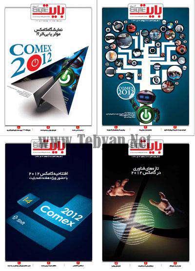 ویژه نامه بایت شماره 205-208 ویژه نمایشکاه Comex 2012
