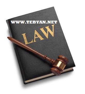 کتاب مجموعه مقالات حقوقی در موضوع وکالت و قضاوت با فرمت جاوا