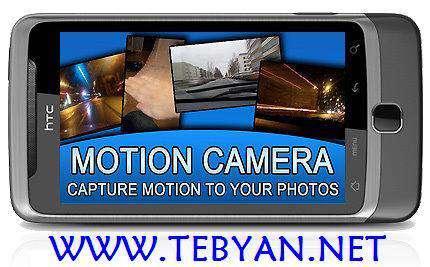 فیلم بردای در حالت حرکت و لرزش با بهترین کیفیت، Motion Camera