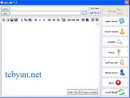 نرم افزار فارسی ارسال ایمیل های گروهی، SEG MR 3.2