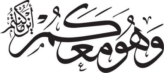 طرح های آماده خوشنویسی با موضوع اسلامی، شماره دهم