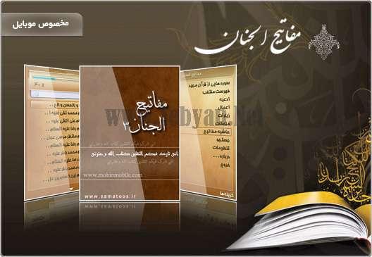 مفاتیح الجنان نسخه اندروید