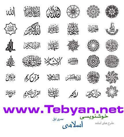 طرح های آماده خوشنویسی با موضوع اسلامی