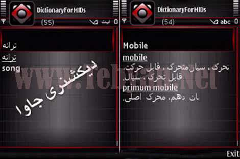 نرم افزار موبایل دیکشنری دوزبانه انگلیسی و فارسی جاوا