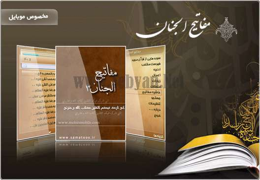 نرم افزار موبایل مفاتیح الجنان نسخه 3.5