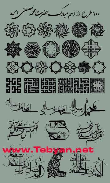 صد طرح از نام مبارک حضرت محمد مصطفی (ص)در قالب یک فونت