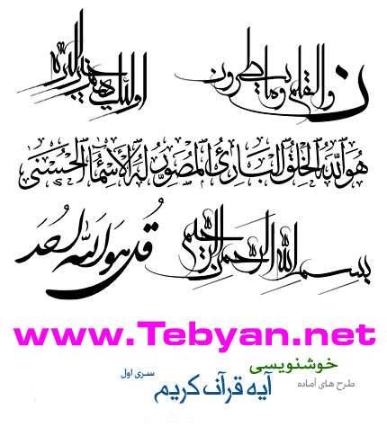 طرح های آماده خوشنویسی با موضوع آیه قرآن کریم (1)