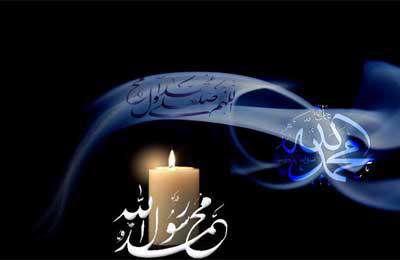 10 کلیپ به مناسبت رحلت حضرت رسول اکرم (ص)