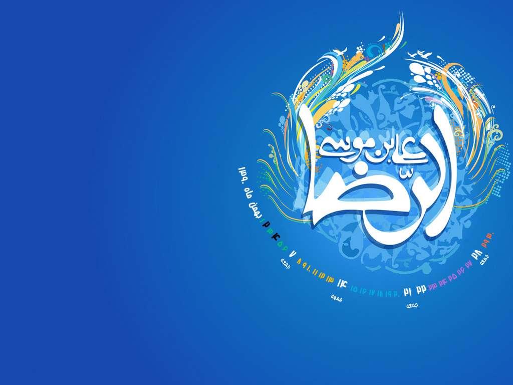 والپیپری زیبا مزین به نام امام رضا علیه السلام به همراه تقویم بهمن ماه