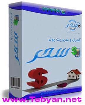 نرم افزار کنترل و مدیریت پول سحر1