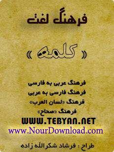 "نرم افزار فوق العاده ی فرهنگ لغت عربی ""کلمه"" با فرمت جاوا"