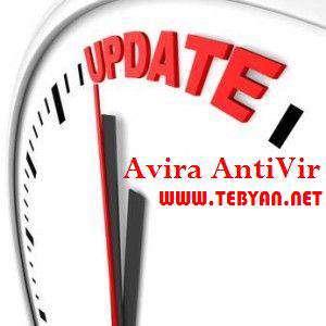 به روز رسانی نرم افزار امنیتی Avira 2013 (تا 24 مهر ماه 1391)