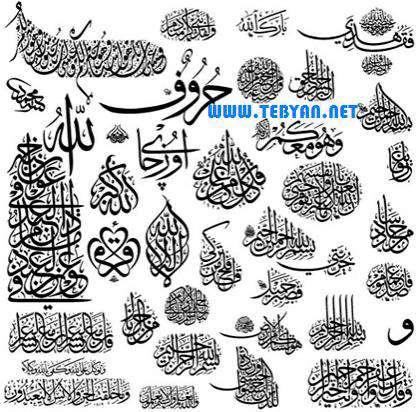 طرح های آماده خوشنویسی با موضوع اسلامی، شماره دوم