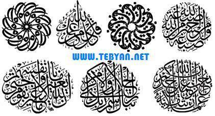 طرح های آماده خوشنویسی با موضوع اسلامی، شماره چهارم