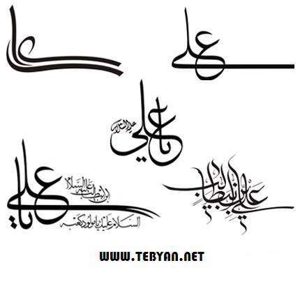 دانلود طرح های آماده خوشنویسی با موضوع امام علی (ع)