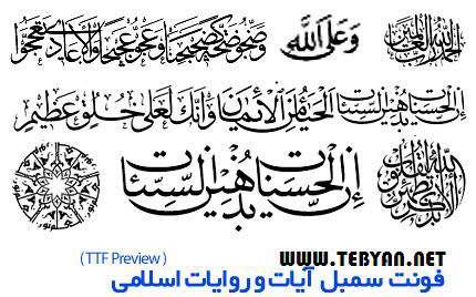 دانلود فونت سمبل های آیات و روایات اسلامی