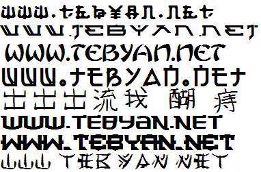 دانلود فونت های انگلیسی شبیه رسم الخط ژاپنی