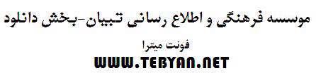 دانلود فونت های فارسی میترا